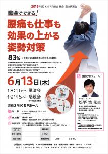 KSP交流会2019総会